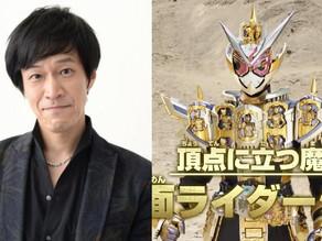 Rikiya Koyama to Voice Grand Zi-O in Superhero Senki?