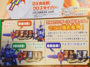 Kamen Rider Cross Saber Form Change Details