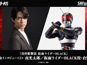 Tetsuo Kurata Reviews S.H. Figuarts Shinkocchou Seihou Kamen Rider Black