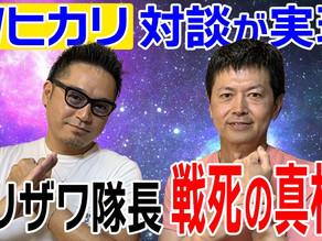 Masaki Nishina Interviews Shin Ishikawa (Ultraman Hikari / Kamen Rider Shin)
