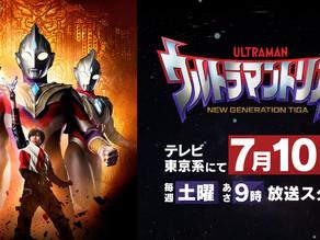Ultraman Trigger Opening & Ending Theme Details