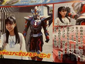 Ultraman Trigger Episode 9 & 10 Titles & Episode Guide