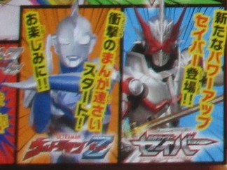 Ultraman Z Gets Manga Adaptation, Kamen Rider Saber to Get Another Upgrade in March & more