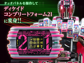 Details: K-Touch 21, Saber & Complete Form 21 Ride Watch - Decade is now Titled 'Encyclopedia Rider'