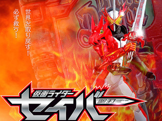 Kamen Rider Saber's 9th or 10th Rider To Get Spin-Off in Blu-ray COLLECTION 2?