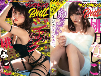 Nashiko Momotsuki Featured in Young King Bull: Gets Double Cover Feature