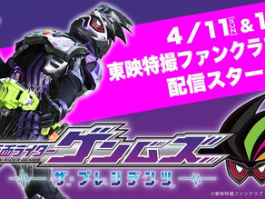 Kamen Rider Genms: The Presidents New Info Dropped → New Secretary Humagear to Encounter Genm