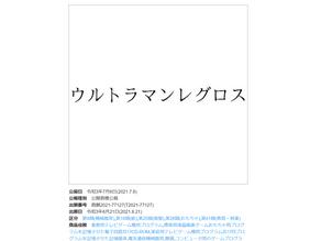 'ULTRAMAN REGROS' - Tsuburaya Productions Registers Trademark For New Ultraman