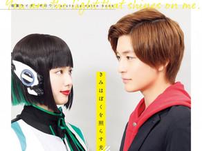 Kimi wa Boku o Terasu Hikari - Kamen Rider Zero-One: aruto ja naito book Released