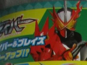 Kamen Rider Saber Dragonic Knight & Blades King Lion Dai-Senki Teased For Debut in December