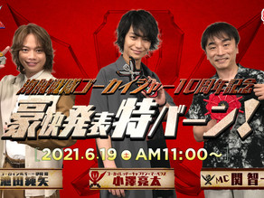 Details on Gokaiger 10th Anniversary Special: New Special Guest Teased
