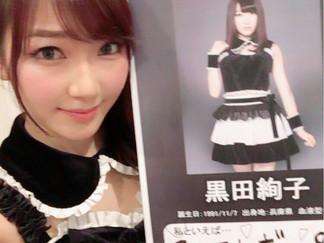 Ex-KAMEN RIDER GIRLS - Ayako Kuroda Announces Retirement from Entertainment Industry