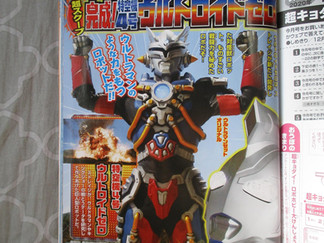 Ultraman Z Scans: Ultroid Zero the Final Robo!, Barossa is Back So Is Sevenger!, M1 Out of Control!