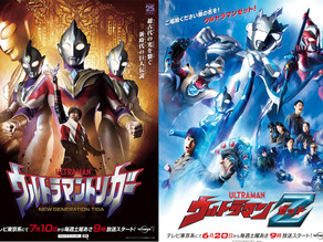 Ultraman Trigger Toy Listing Leaked Points at Ultraman Z Crossover