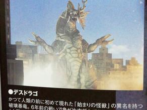 Ultraman Trigger News: Desdorago the Beginning Monster