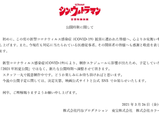 Shin Ultraman Movie Delayed