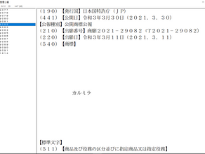 Tsuburaya Registers Trademarks for Ultraman Trigger's Monsters & Trigger's Evil Counterpart