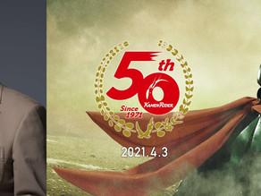 Hiroshi Fujioka Narrates His Kamen Rider 50th Anniversary Message