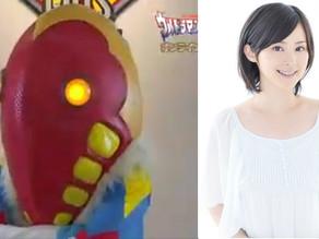 Voice Actress MAO Joins Ultraman Trigger Cast As Metron Seijin Maruuru