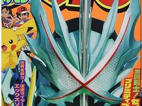 Saber Primitive Dragon & Saikou X-Swordman Clear Scans