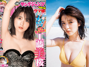 Mio Kudo's First Photobook Announced + Featured on Weekly Young Jump & UTB:G