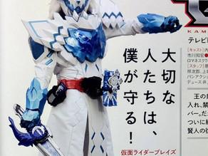 Blades Tategami Hyoujuu Senki First Scan + Kamen Rider Durandal Scans