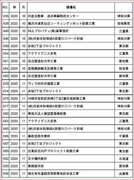 202010-202011.JPG