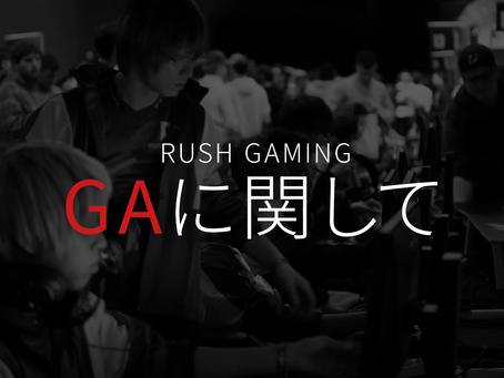 Rush Gaming GAに関して