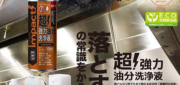 超強力 油汚れ洗剤 | IMPACT インパクトクリーナー 販売・通販