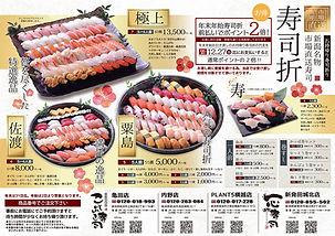 sushiori.jpg