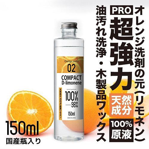 天然成分100% リモネン オレンジオイル   天然 木製家具 お手入れ  PRO インパクトD- リモネン 原液150ml【プロ用の威力】COM-L-150