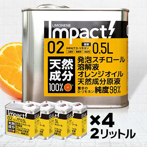 超高濃度 D-リモネン溶剤 発泡スチロール 溶解液 【IMPACT D-リモネン】原液 500ml×4 / 2L〈家庭用・業務用〉IMP-L-500-4