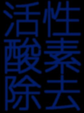 活性酸素 除去 富士水素プレミアム 富士水素 プレミアム 水素サプリ