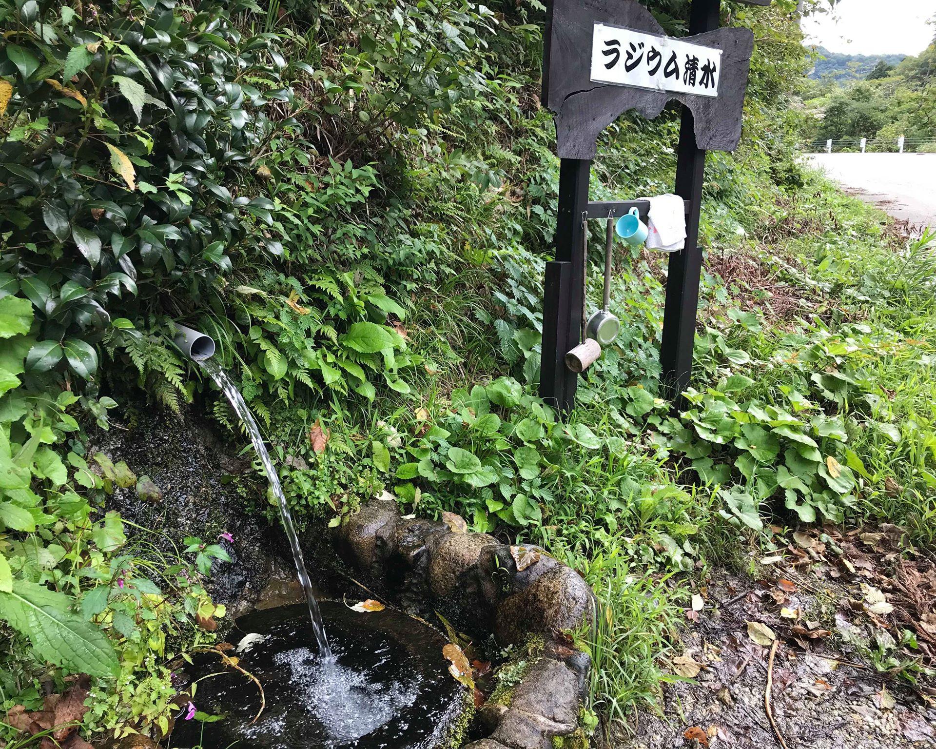 新潟 山北 ラジウム清水