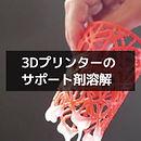 3Dプリンター 溶解