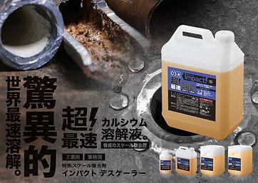 世界最 カルシウムスケール除去剤 | IMPACT インパクトデスケーラー