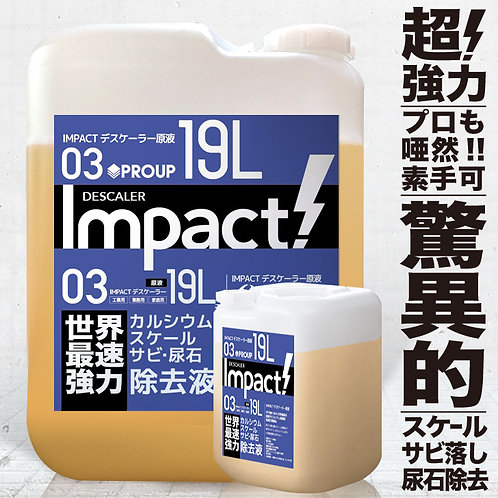 【法人卸価格】スケール除去剤 サビ落とし カルシウム溶解 PRO インパクトデスケーラー 原液 19L
