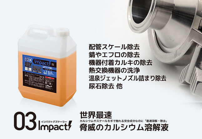 スケール除去剤 | IMPACT インパクトデスケーラー