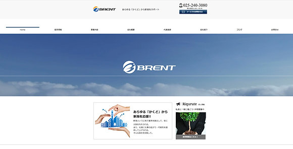 株式会社BRENT