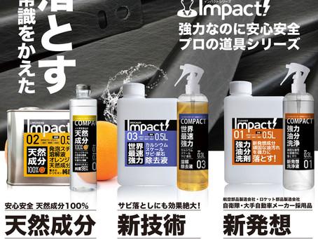 IMPACTシリーズ新潟特約店 契約