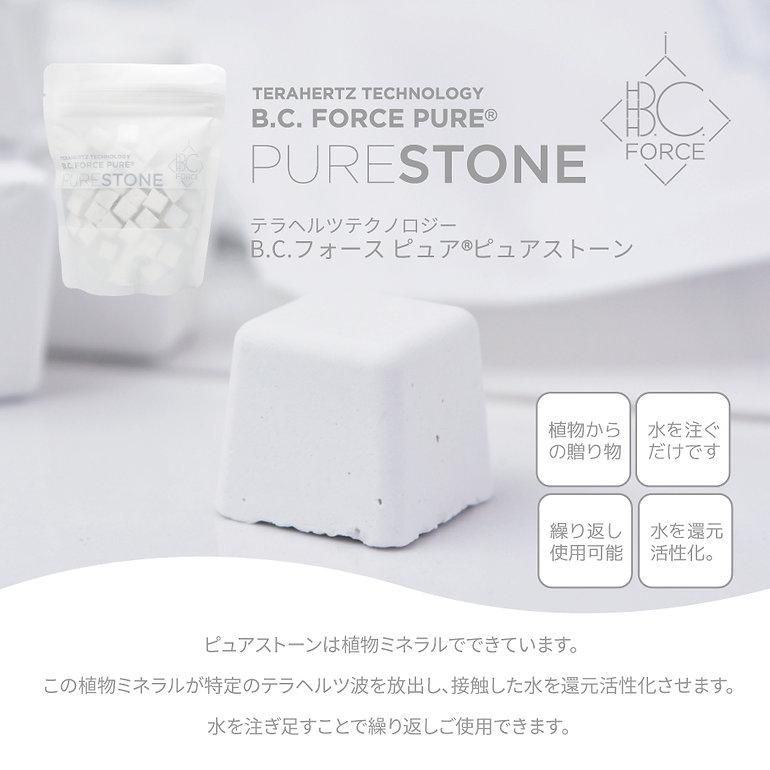 purestone_04.jpg