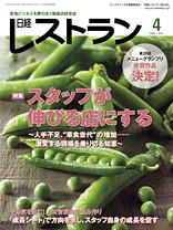 日経レストラン2015年4月号に掲載されました