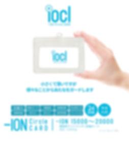 イオクル Iocl   携帯型 マイナスイオン 放電 カード  ウイルス 電磁波 花粉症 ガード