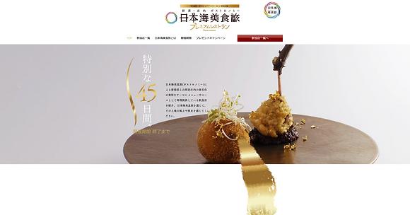 日本海美食旅 新潟・庄内 ガストロノミー 2019〜2020