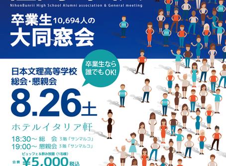 日本文理高等学校同窓会 2018