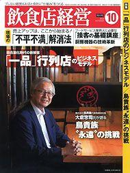 月刊 飲食店経営