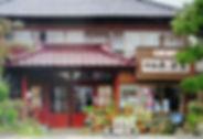 長浜屋旅館