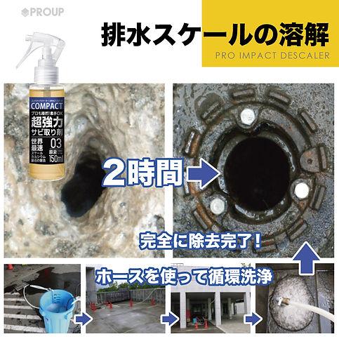 カルシウムスケール 除去剤 サビ落とし サビ取り インパクトデスケーラー