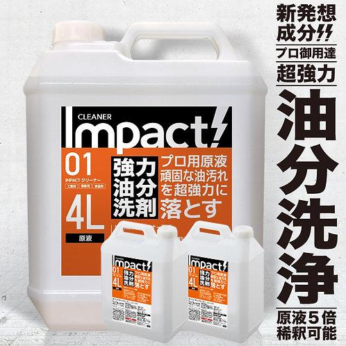 新発想! 超強力 油汚れ 洗剤 重油 グリース タール PRO インパクトクリーナー 原液8L〈業務用・家庭用〉