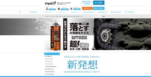 IMPACTシリーズ